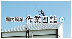 堀内鋼業 作業日誌