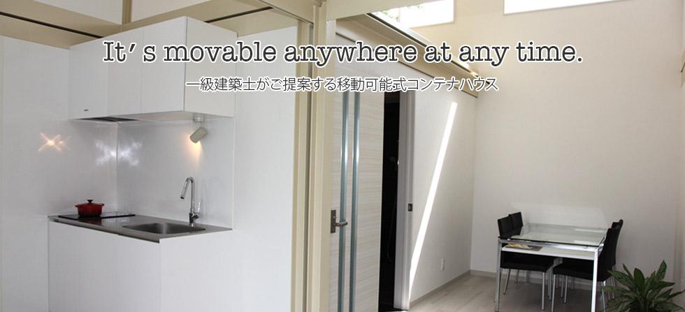 使い方はアナタ次第。ムーバブルハウスはガレージ、店舗、住宅まで様々なニーズにお応えします。